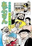 あぶさん 102 (ビッグコミックス)