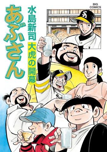 あぶさん 102 (ビッグ コミックス)