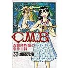 C.M.B.森羅博物館の事件目録(33) (月刊少年マガジンコミックス)