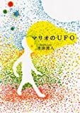 〔MF文庫 ダ・ヴィンチ〕マリオのUFO (MF文庫 ダ・ヴィンチ み 1-1)
