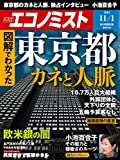 週刊エコノミスト 2016年11月01日号 [雑誌]