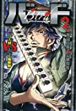 バード 雀界天使VS天才魔術師 (2) (近代麻雀コミックス)