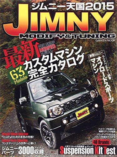 ジムニー天国 2015 (Gakken Mook)