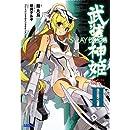 武装神姫〈2〉STRAY DOGS (ガガガ文庫)