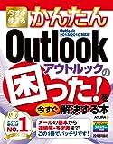 今すぐ使えるかんたん Outlookの困った! を今すぐ解決する本 [Outlook2013/2010対応版]