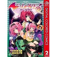 To LOVEる—とらぶる—ダークネス カラー版 2 (ジャンプコミックスDIGITAL)