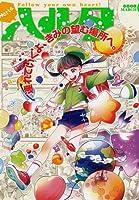 ハルタ 2014-MARCH volume 12 (ビームコミックス)