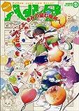 ハルタ 2014-MARCH volume12 / ハルタ編集部 のシリーズ情報を見る