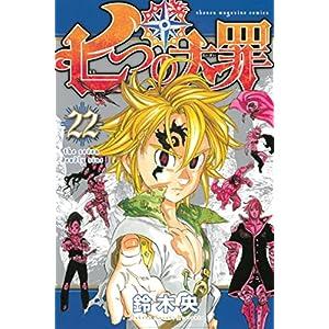 七つの大罪(22) (週刊少年マガジンコミックス)