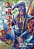 義風堂々!!直江兼続前田慶次月語り 7 (BUNCH COMICS)