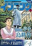イブニング 2015年13号 [2015年6月9日発売] [雑誌]