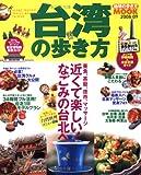 台湾の歩き方 (2008-09)