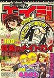 ドラゴンエイジ 2008年 06月号 [雑誌]