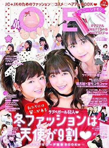 LOVE berry 2016年Vol.4 大きい表紙画像