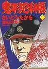 コミック 鬼平犯科帳 第71巻 2007-05発売
