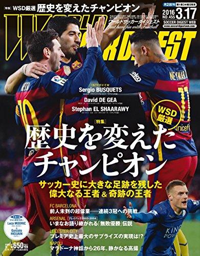ワールドサッカーダイジェスト 2016年 3/17 号 [雑誌]