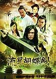 流星胡蝶剣 DVD-BOX 1