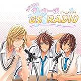 ラジオCD 「ダ・カーポ~GS RADIO~」