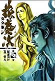 花の慶次―雲のかなたに (第13巻) (Tokuma comics)
