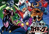 大空魔竜ガイキング VOL.4 [DVD]