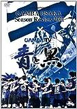 ガンバ大阪 スーズンレビュー 2011×ガンバTV〜青と黒〜 [DVD]