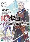 Re:ゼロから始める異世界生活 7<Re:ゼロから始める異世界生活> (MF文庫J)