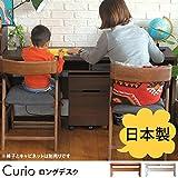当店オリジナル Curio(キュリオ) ロングデスク ウォルナット Onway(オンウェー) こどもと暮らし