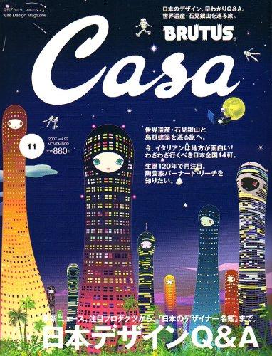 Casa BRUTUS (カーサ・ブルータス) 2007年 11月号 [雑誌]