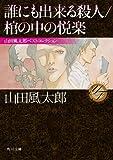 誰にも出来る殺人/棺の中の悦楽 山田風太郎ベストコレクション 角川文庫