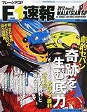 F1 (エフワン) 速報 2012年 4/19号 [雑誌]