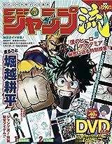 「ジャンプ流!」第7号は「僕のヒーローアカデミア」堀越耕平特集