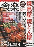 食楽 2009年 06月号 [雑誌]