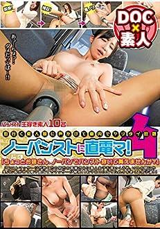 ノーパンストに直電マ!4 [DVD]