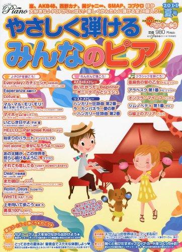 月刊ピアノ2011年7月号増刊