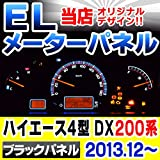 EL-TO11BK ブラックパネル HIACE IV ハイエース4型 DX(200系 2013 12以降) Toyota トヨタ ELスピードメーターパネル レーシングダッシュ製