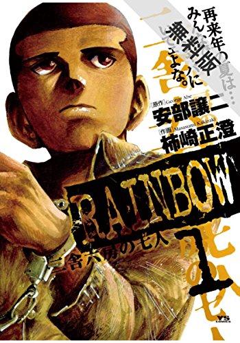 RAINBOW(1)【期間限定 無料お試し版】 RAINBOW【期間限定 無料お試し版】 (ヤングサンデーコミックス)