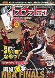 月刊 バスケットボール 2013年8月号