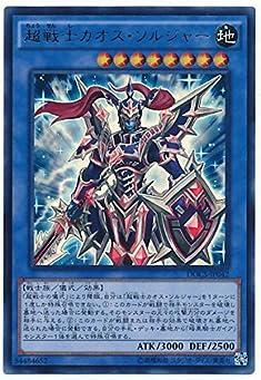 遊戯王 DOCS-JP042-UR 《超戦士カオス・ソルジャー》 Ultra