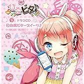 日向美ビタースイーツ(音符記号)~SWEET SMILE COLLECTION~Vol.5