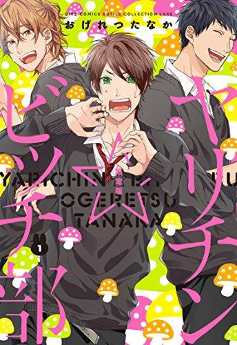 ヤリチン☆ビッチ部 (1) 限定版 (バーズコミックス ルチルコレクション リュクス)