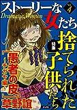 ストーリーな女たち Vol.004 (ぶんか社コミックス)