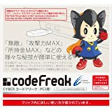 CYBER コードフリーク(PS3用)