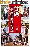 古写真が語る台湾 日本統治時代の50年 1895−1945 ランキングお取り寄せ