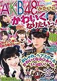 AKB48みたいにかわいくなりたいっ! (e-MOOK)