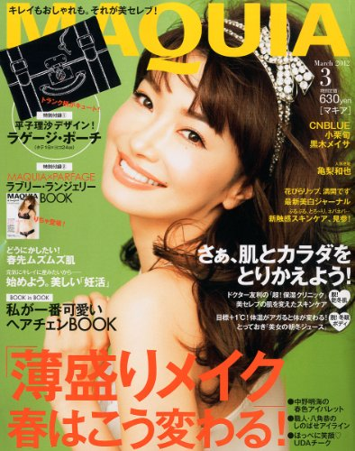 MAQUIA (マキア) 2012年 03月号 [雑誌]