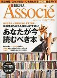 日経ビジネス Associe (アソシエ) 2009年 5/19号 [雑誌]