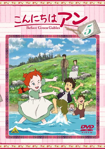 こんにちは アン~Before Green Gables 5 [DVD]