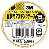 3M スコッチ 塗装用マスキングテープ 15mm×18m M40J-15