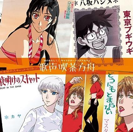 夏のあらし! キャラクターソングアルバム