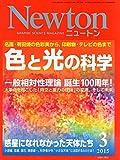Newton(ニュートン) 2015年 03 月号 [雑誌]